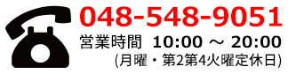 048-548-9051